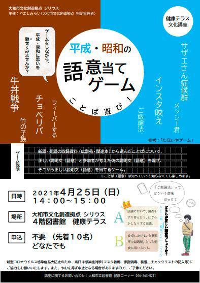 【ことば遊び!】平成・昭和の語意当てゲーム