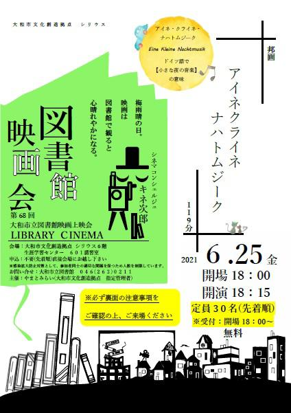 LIBRARY CINEMA第68回 大和市立図書館映画上映会「アイネクライネナハトムジーク」