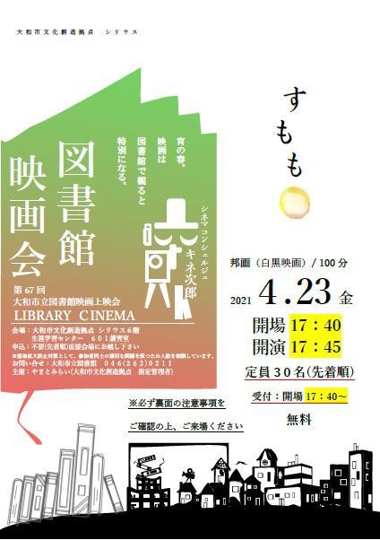 LIBRARY CINEMA第67回 大和市立図書館映画上映会「すもも」
