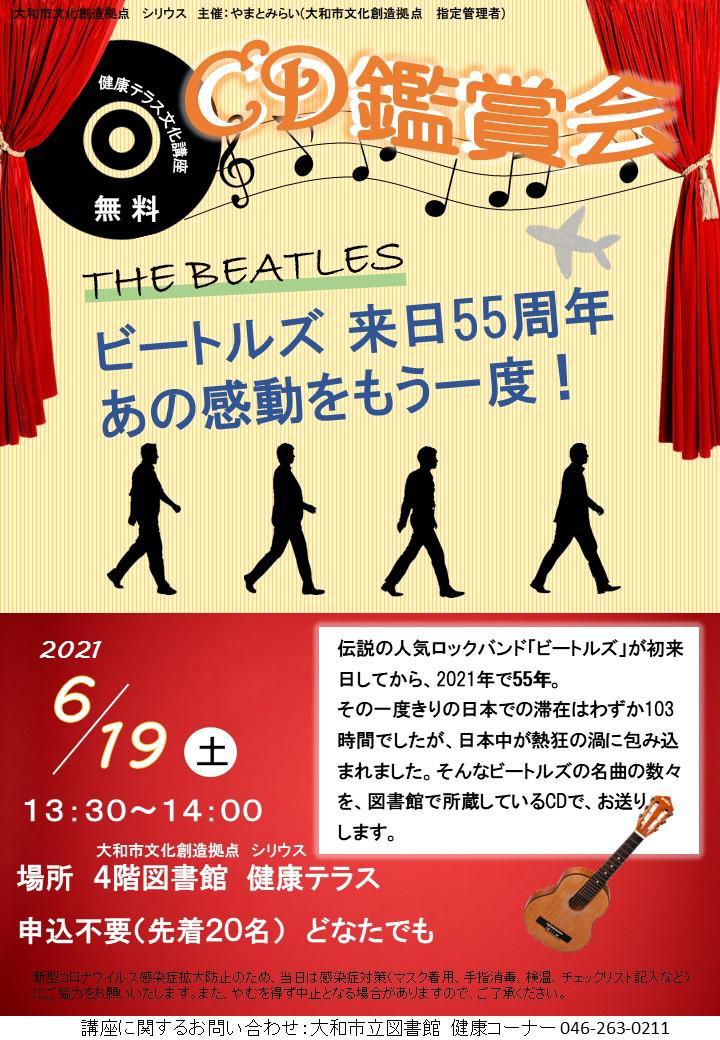 CD鑑賞会~THE BEATLES~