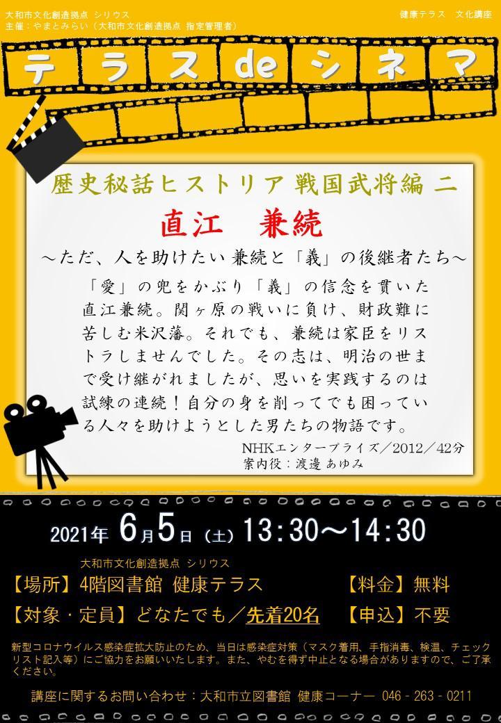テラスdeシネマ「歴史秘話ヒストリア 戦国武将編二 直江兼続」