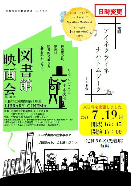 【日時変更】LIBRARY CINEMA第68回 大和市立図書館映画上映会「アイネクライネナハトムジーク」