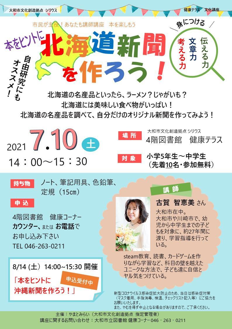 市民が主役!あなたも講師講座本を楽しもう~本をヒントに北海道新聞を作ろう!~