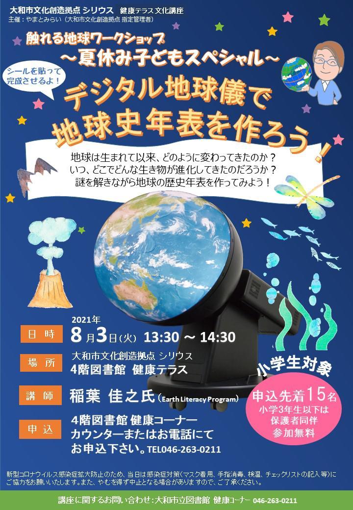 【満員御礼】触れる地球ワークショップ~夏休み子どもスペシャル~デジタル地球儀で地球史年表を作ろう!