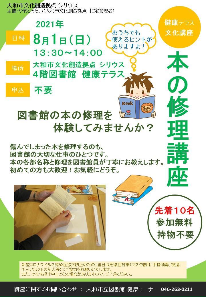本の修理講座