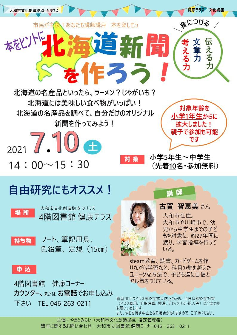 市民が主役!あなたも講師講座本を楽しもう ~本をヒントに北海道新聞を作ろう!~対象年齢を小学1年生からに拡大しました!親子で参加も可能です