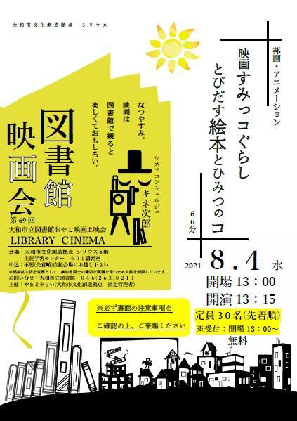 LIBRARY CINEMA第69回 大和市立図書館おやこ映画上映会「映画すみっコぐらし とびだす絵本とひみつのコ」