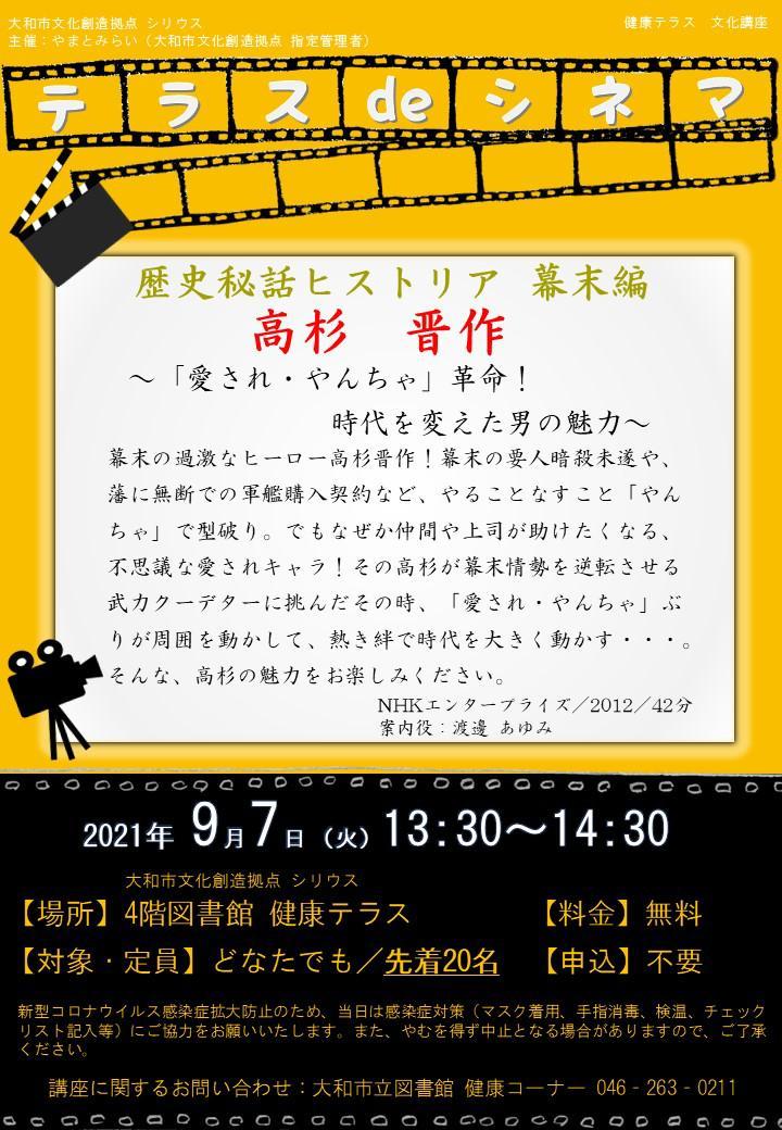 テラスdeシネマ「歴史秘話ヒストリア 幕末編 高杉晋作」