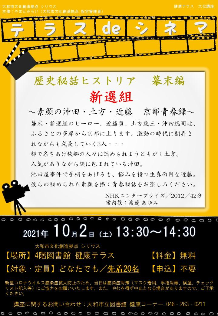 テラスdeシネマ「歴史秘話ヒストリア 幕末編 新選組」