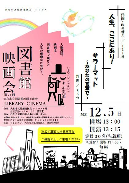 LIBRARY CINEMA第71回 大和市立図書館映画上映会「人生、ここにあり!」「サラーマット~あなたの言葉で~」