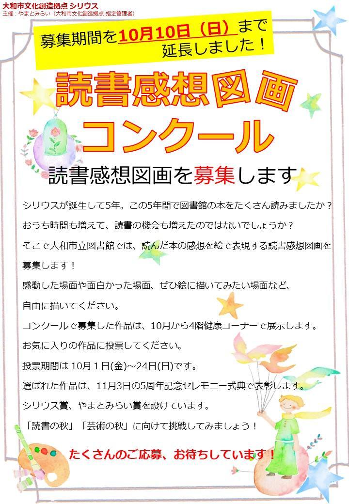 【募集期間延長!】読書感想図画コンクール