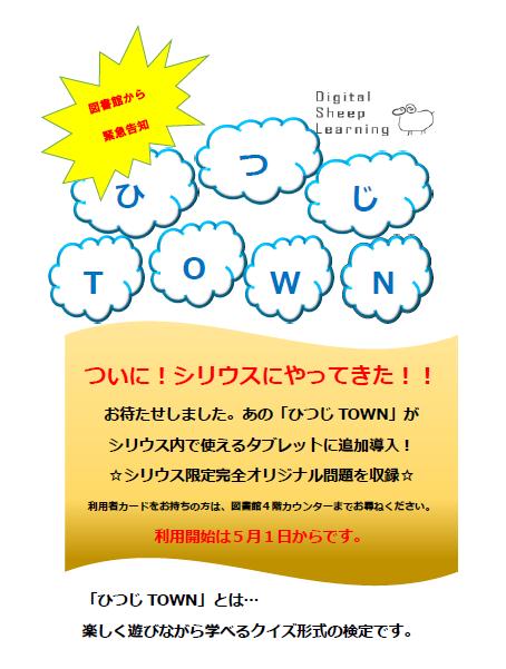 hitsuji town.png