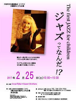 The first JAZZ for children<ジャズってなんだ!?>