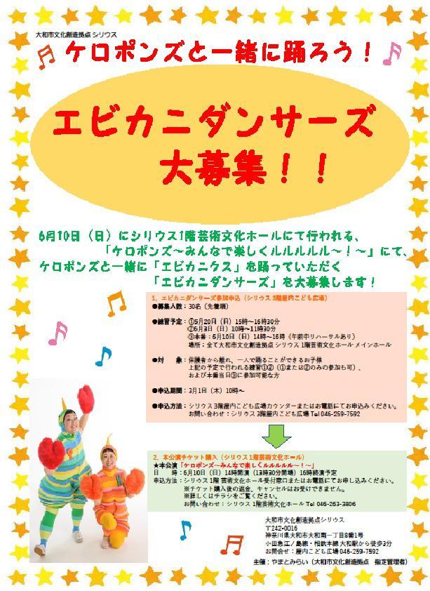 ◆3月1日募集開始◆ケロポンズと一緒に踊ろう!エビカニダンサーズ大募集!!