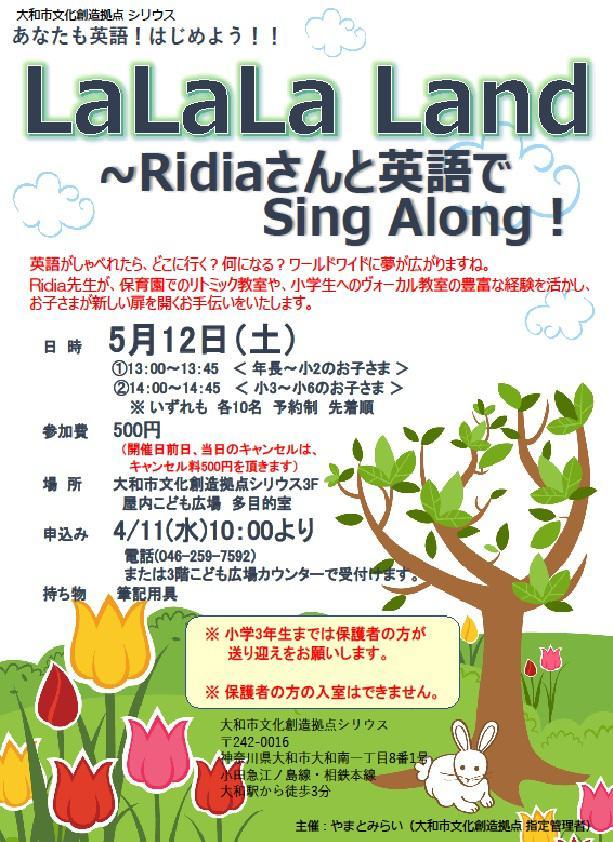 LaLaLa Land  ~Ridiaさんと英語でSing Along!