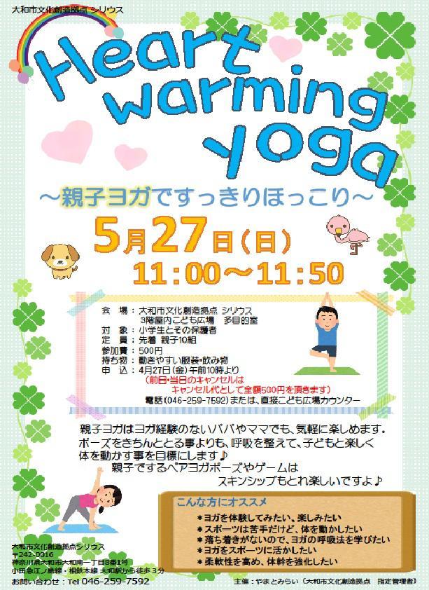 Heart warming yoga~親子ヨガですっきりほっこり~