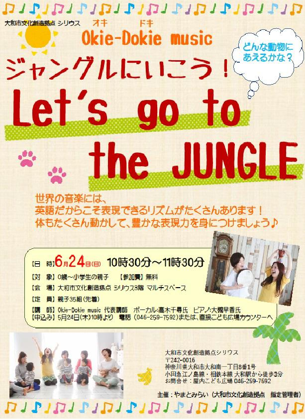 Okie-Dokie music ジャングルにいこう!゛Let´s go to the JUNGLE""