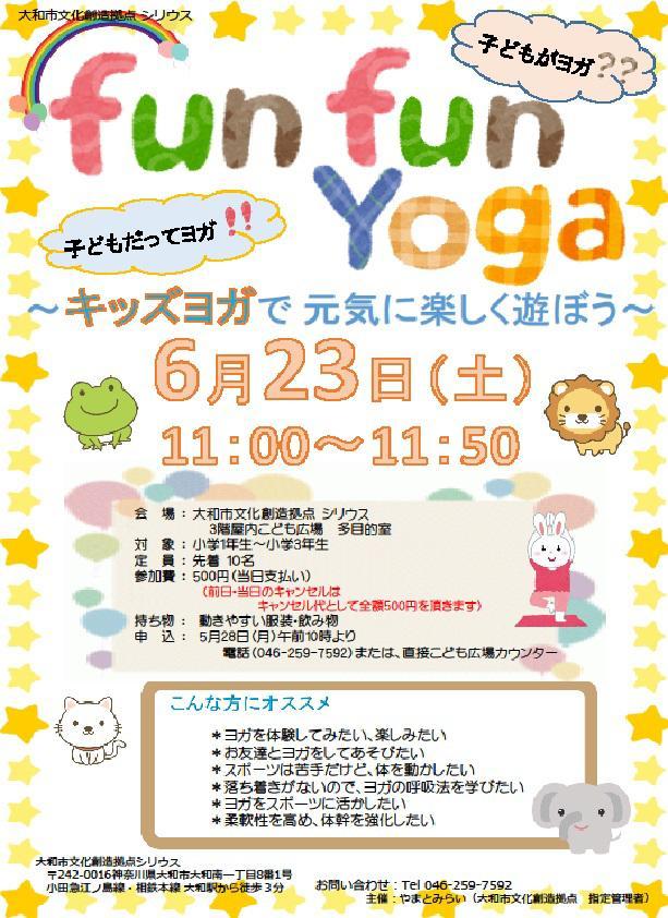 fun fun yoga~キッズヨガで元気に楽しく遊ぼう~