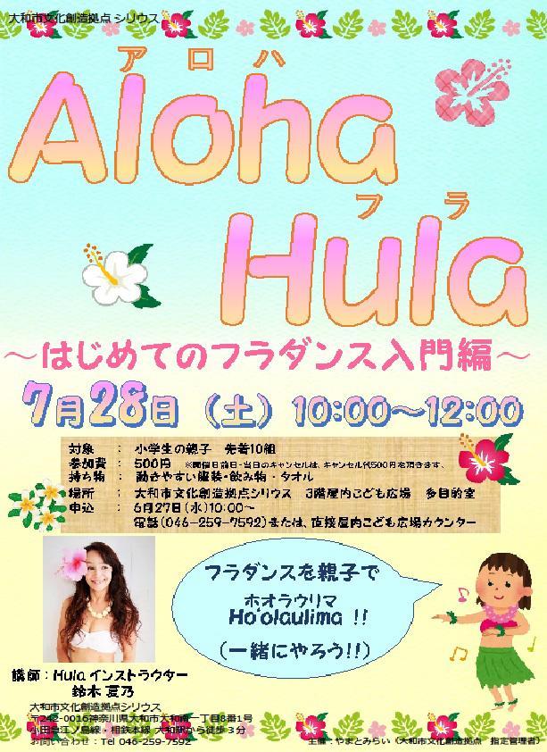 Aloha Hula~はじめてのフラダンス入門編~