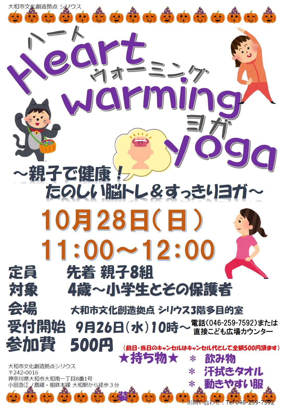 Heart warming yoga~親子で健康!たのしい脳トレ&すっきりヨガ~