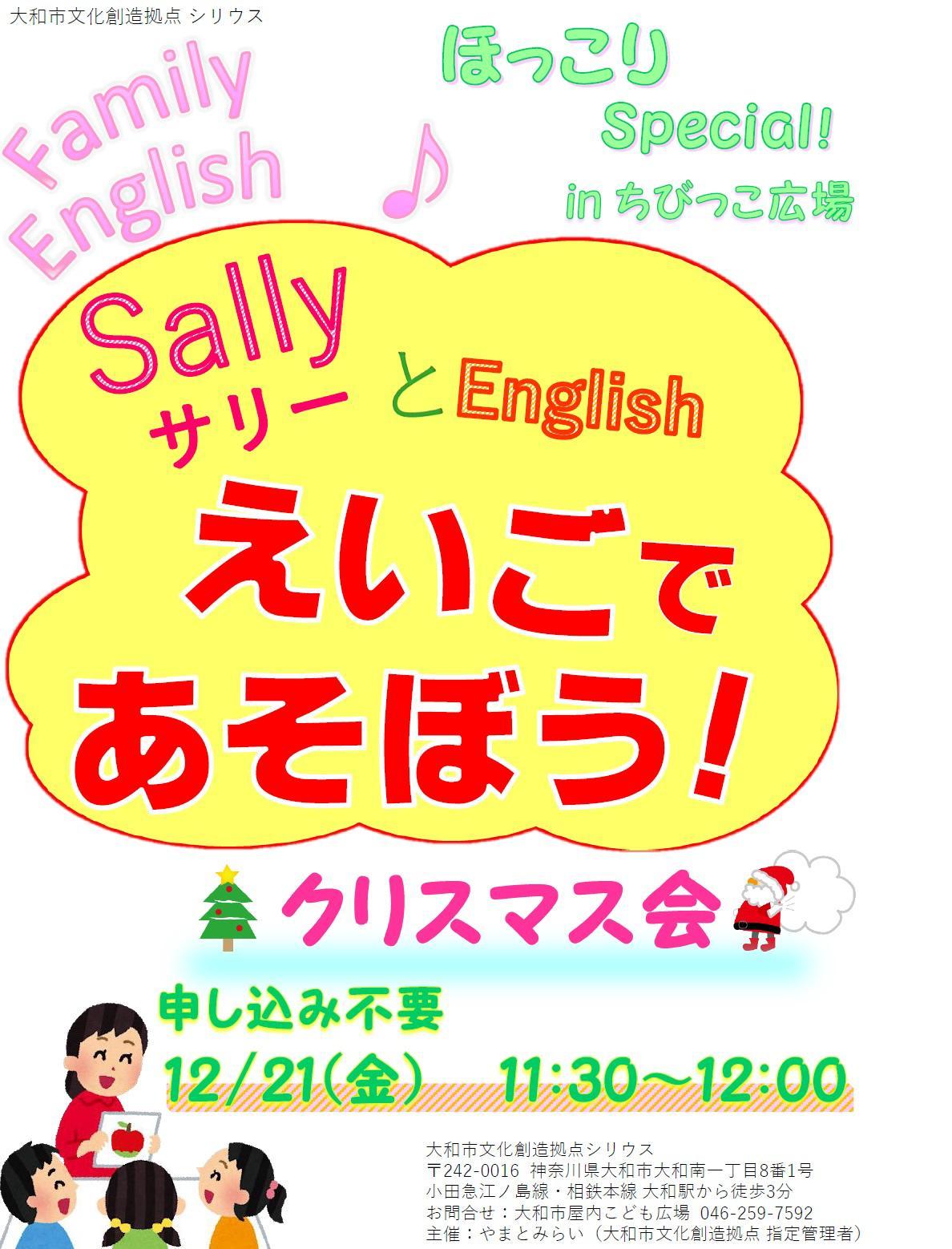 ほっこりSpecial!SallyとEnglish えいごであそぼう!クリスマス会