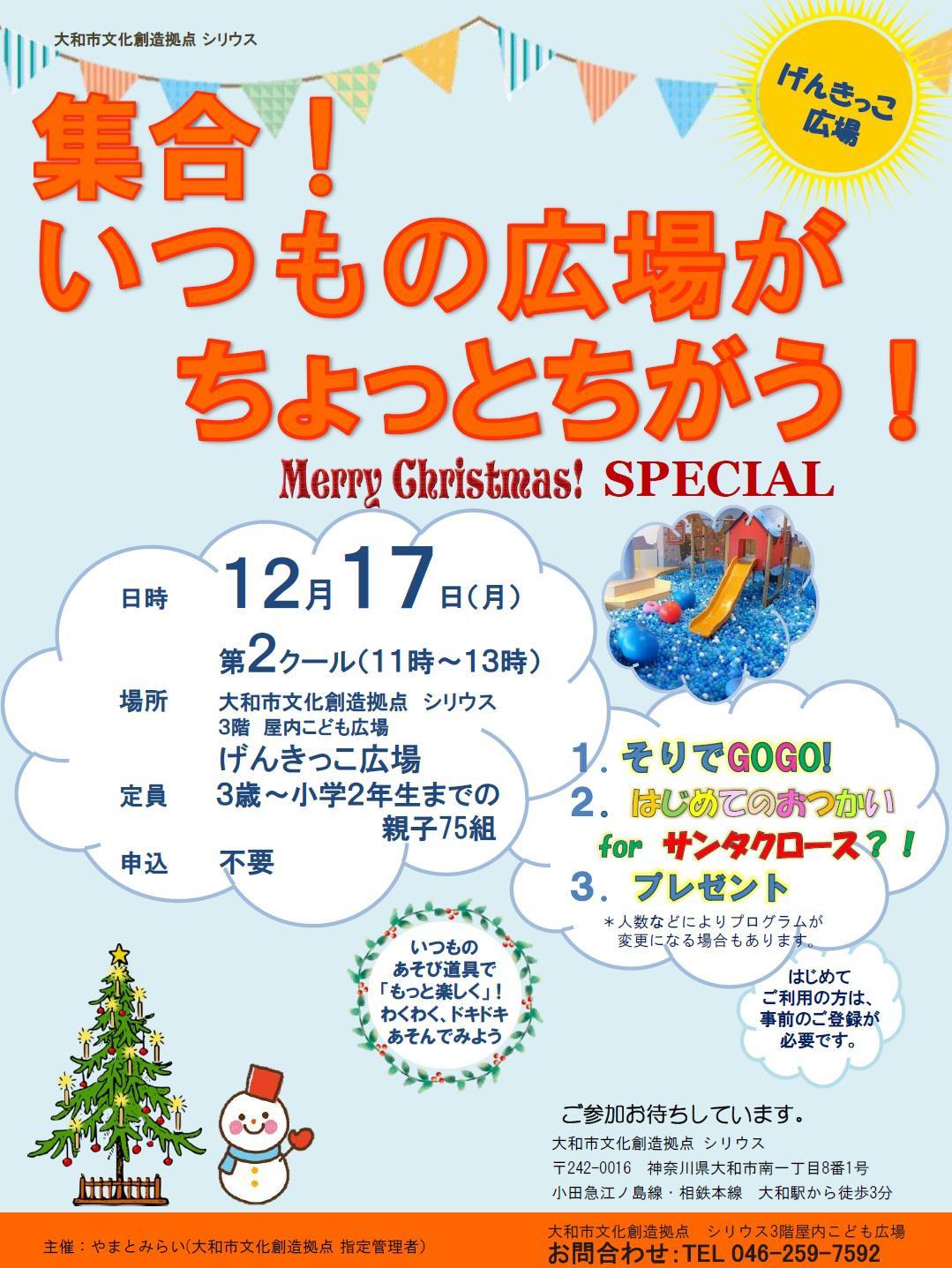 集合!いつもの広場がちょっとちがう!Merry Christmas!SPECIAL