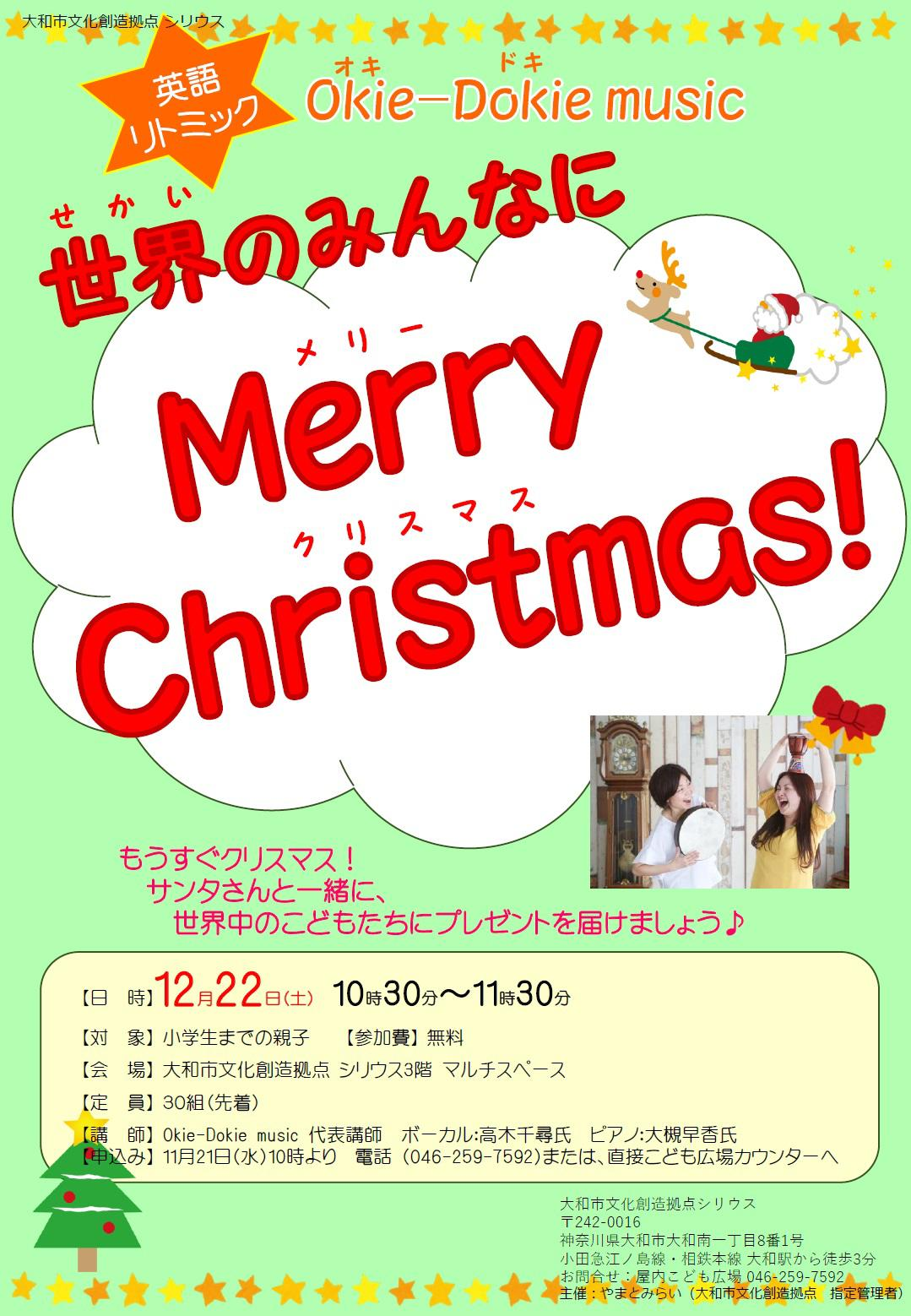 Okie-Dokie music 世界のみんなにMerry Christmas!