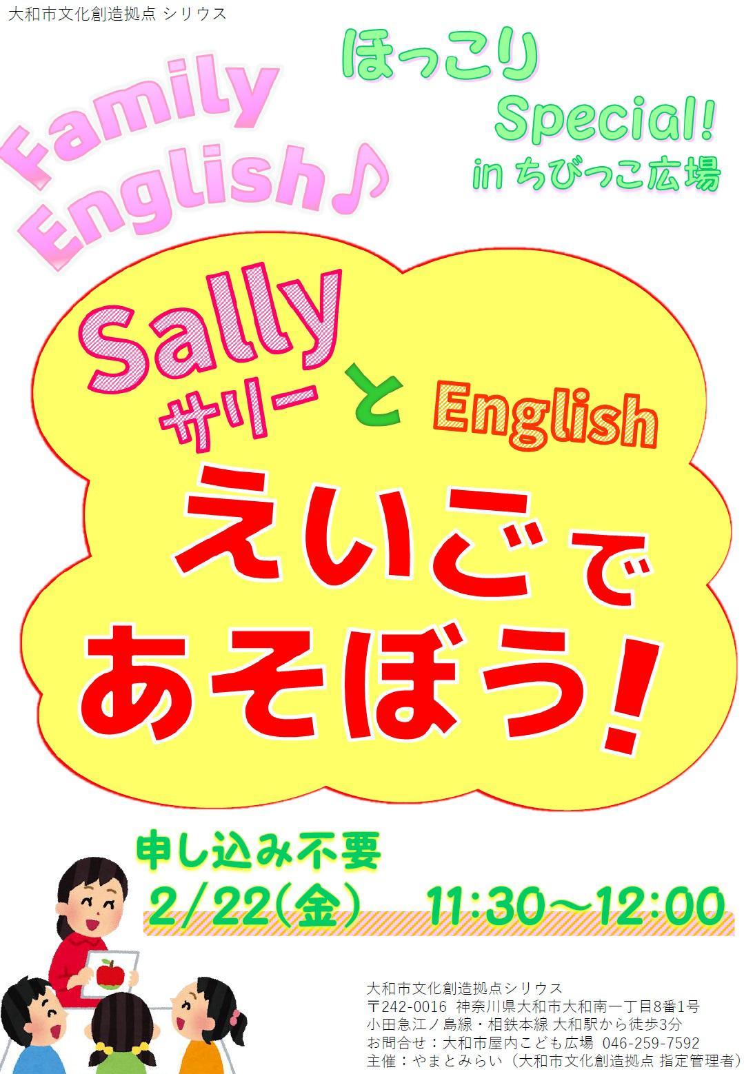 ほっこりSpecial!SallyとEnglish えいごであそぼう!