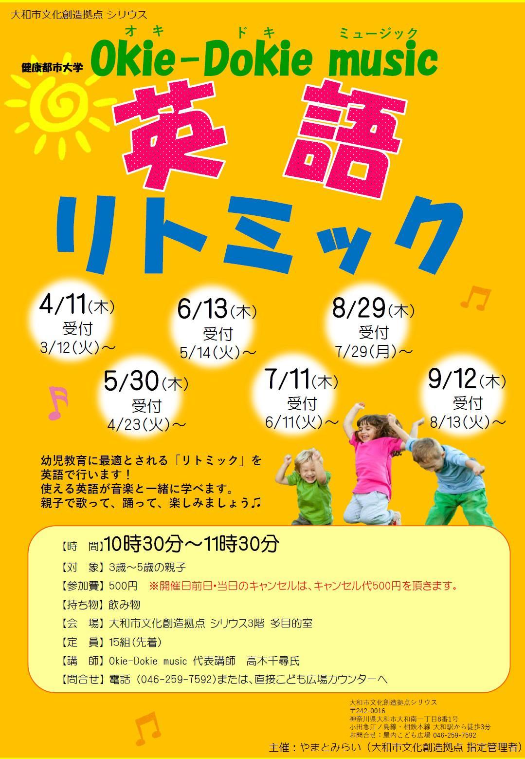 Okie-Dokie music 英語リトミック