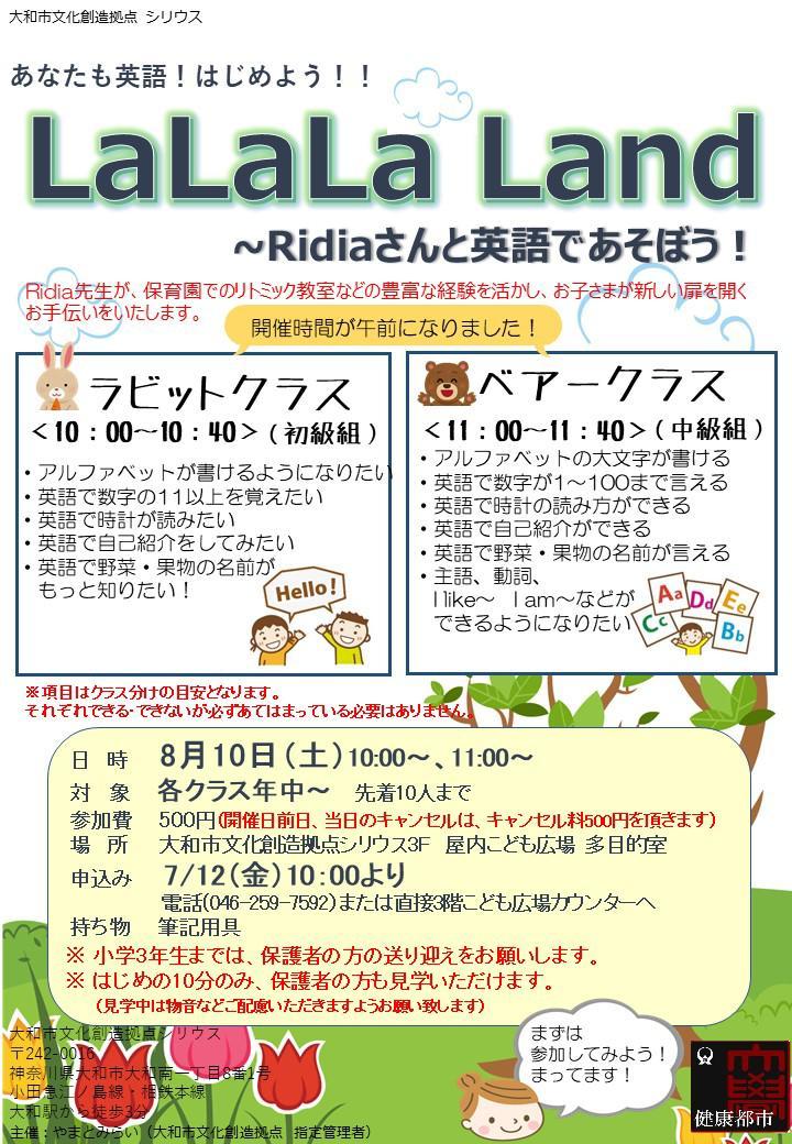 LaLaLa Land  ~Ridiaさんと英語であそぼう!