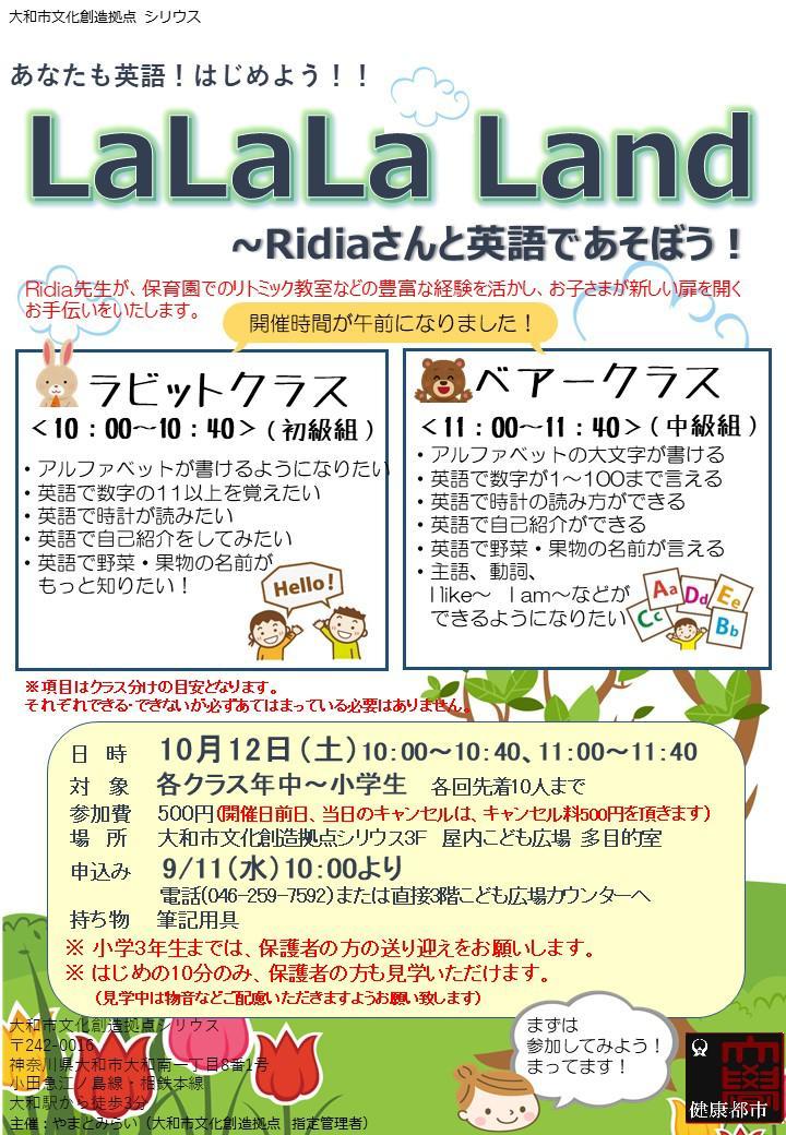 【台風のため中止】LaLaLa Land~Ridiaさんと英語であそぼう!