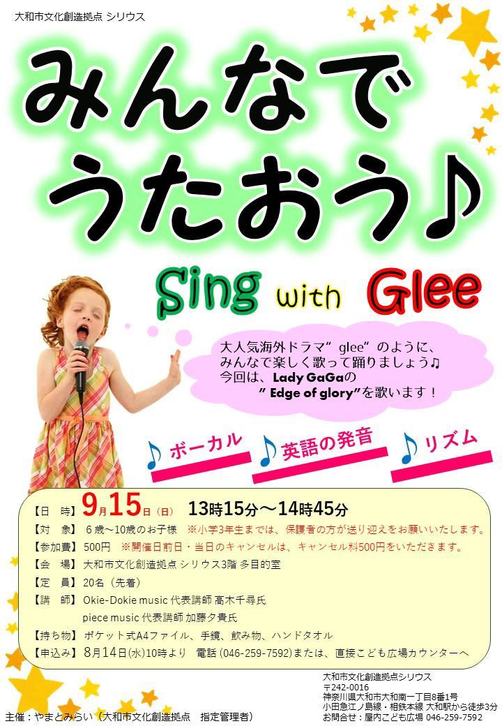 みんなでうたおう♪Sing with Glee