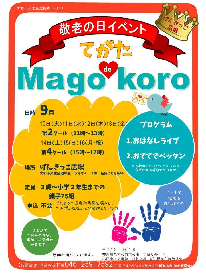 敬老の日イベントてがた de Mago koro