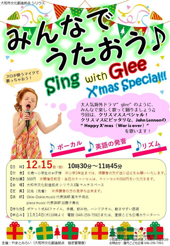 みんなでうたおう♪Sing with Glee X'mas Special!!