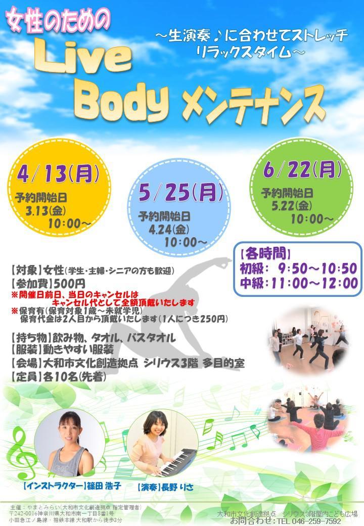 [開催中止]女性のためのLive Body メンテナンス