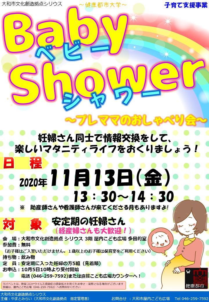 ベビーシャワー~プレママのおしゃべり会~