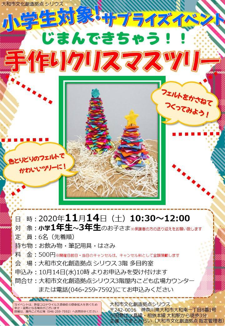 じまんできちゃう!!手作りクリスマスツリー
