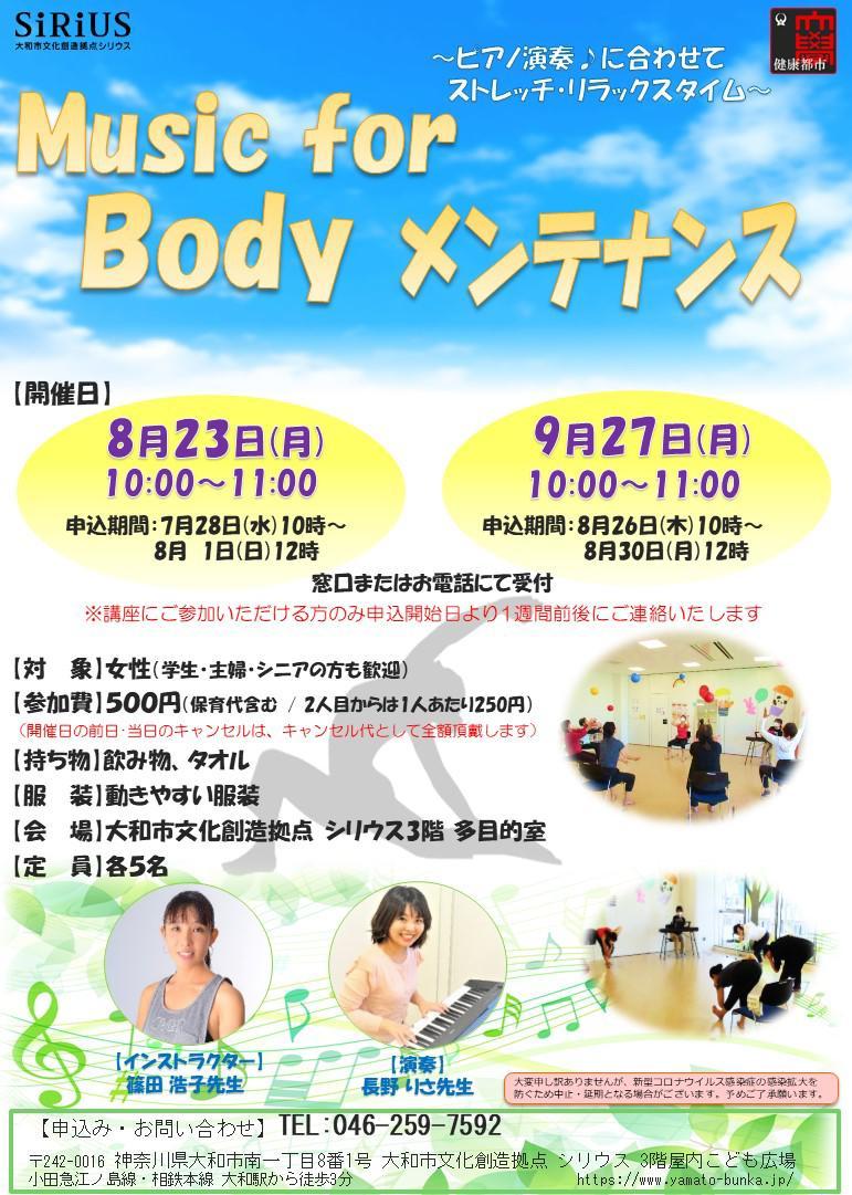 Music for Body メンテナンス