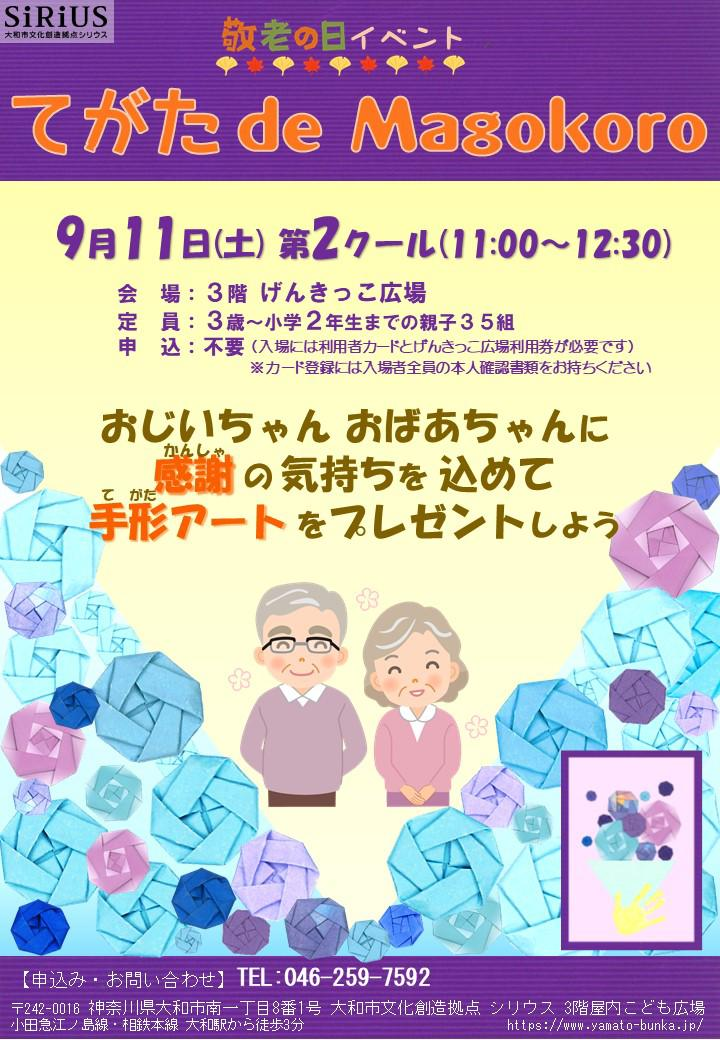敬老の日イベントてがた de Magokoro