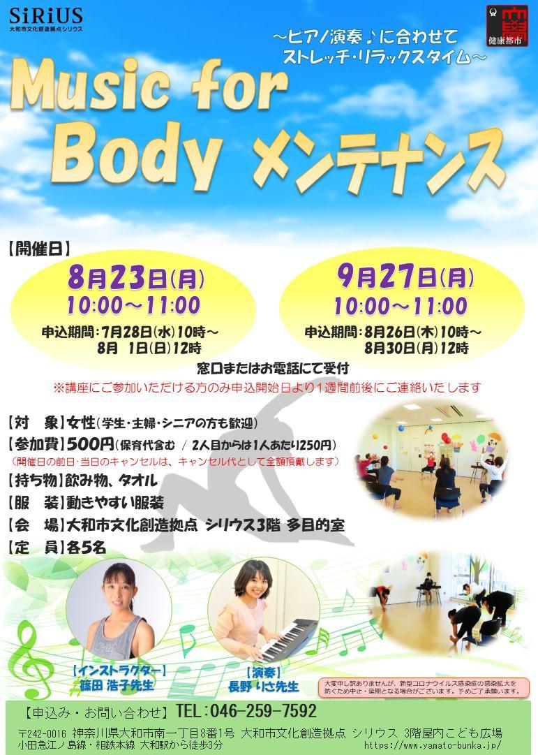 【満員御礼】Music for Body メンテナンス