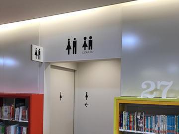 3階のお手洗いの案内サインを、入口正面からもご覧いただける位置に新たに設置しました。