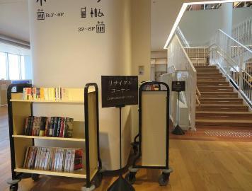 4階の階段付近にリサイクルコーナーを設置しました。