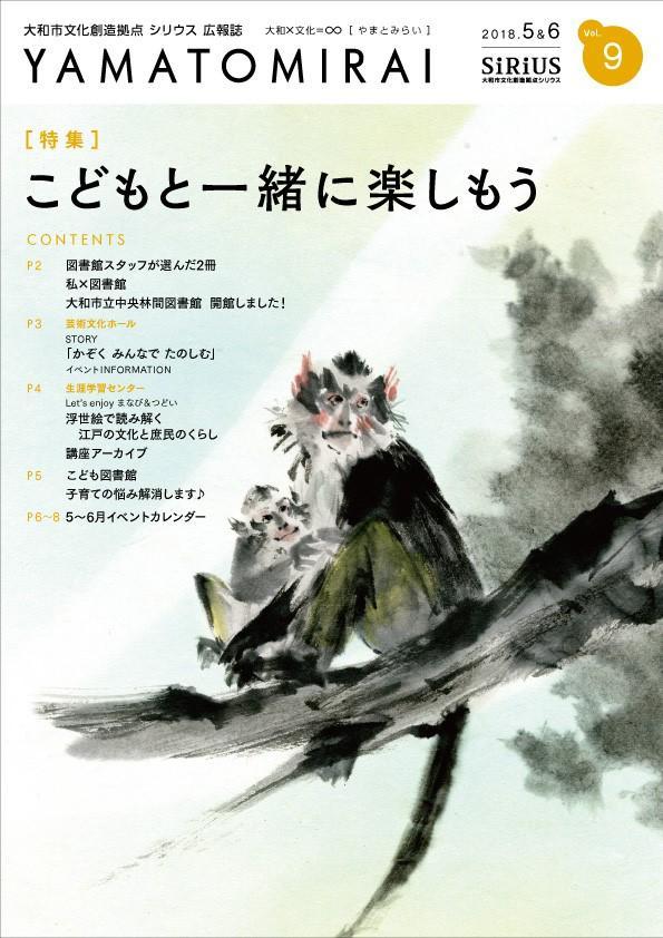 2018年5月・6月発行 Vol.9