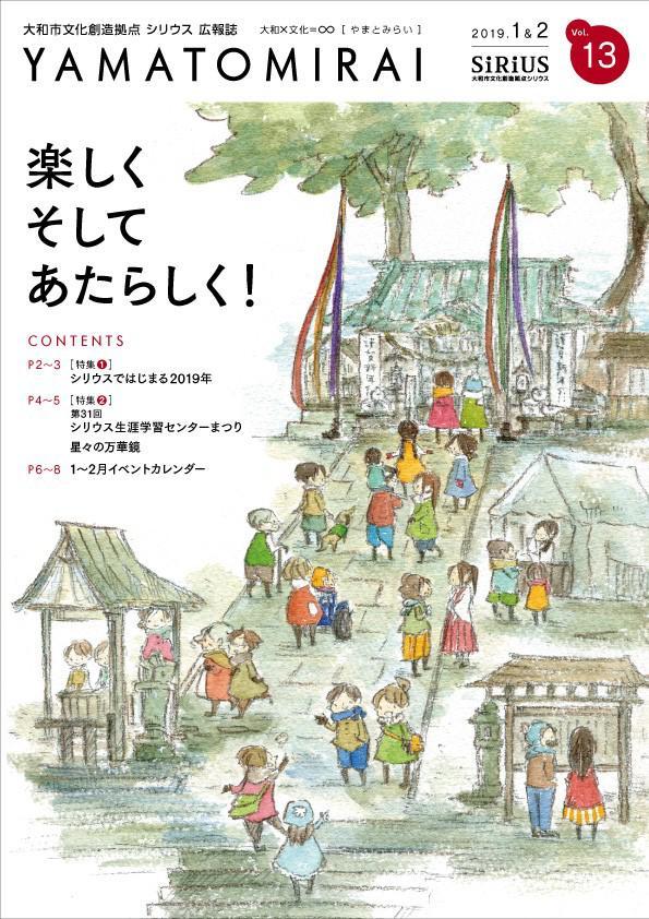2019年1月・2月発行 Vol.13