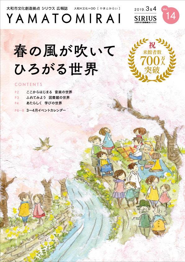 2019年3月・4月発行 Vol.14