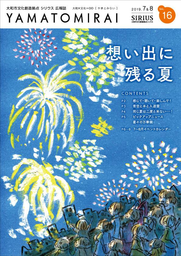 2019年7月・8月発行 Vol.16